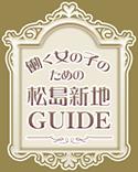 女の子のための松島新地GUIDE