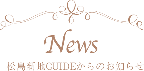 ニュース(松島新地GUIDEからのお知らせ)